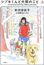 表紙: ツヅキくんと犬部のこと 上 | 衿沢世衣子