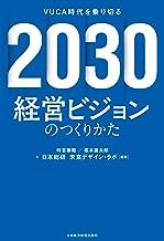 2030 経営ビジョンのつくりかた VUCA時代を乗り切る (日本経済新聞出版)