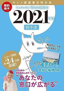 キャメレオン竹田の開運本 2021年版 9 射手座【キャメ国屋書店特別無料版】