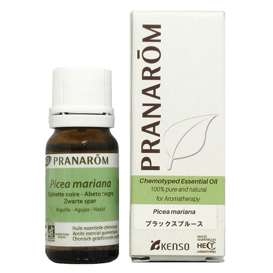 月曜ブレス教プラナロム ブラックスプルース 10ml (PRANAROM ケモタイプ精油)