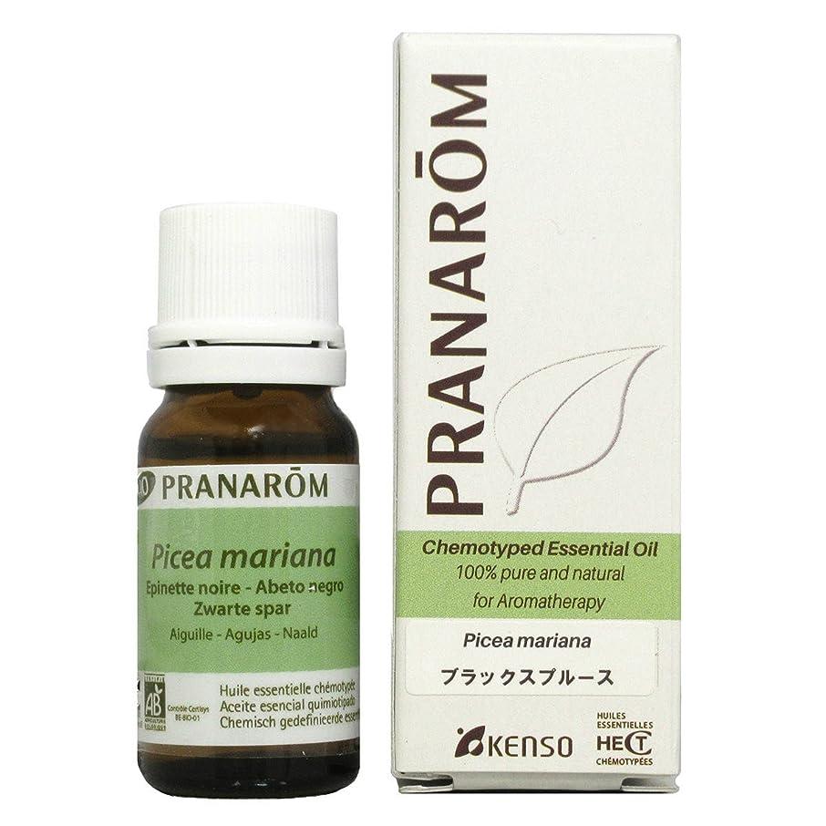 授業料を通して知性プラナロム ブラックスプルース 10ml (PRANAROM ケモタイプ精油)