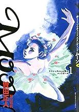 表紙: MOON -昴 Solitude standing-(1) (ビッグコミックス) | 曽田正人