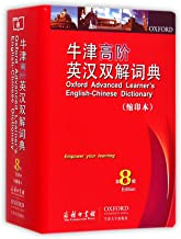 Oxford Advanced Learner's Dictionary - English-Chinese Dictionary - (8th Edition) (Compact Edition)