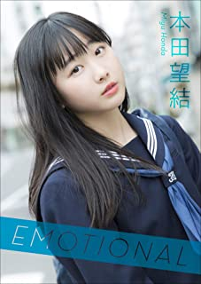 本田望結 Emotional スピ/サン グラビアフォトブック