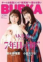 表紙: BUBKA 2021年1月号電子書籍限定版「AKB48 小田えりな・清水麻璃亜ver.」 [雑誌] BUBKA(ブブカ) | BUBKA編集部