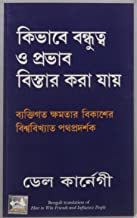 How To Win Friends And Influence People (Bengali Edition)