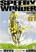 表紙: スピーディワンダー volume01 (ヤングチャンピオン・コミックス) | 綱本将也
