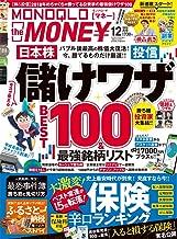 monoqlo The Money (Monochrome The Money) December, 2018# # # # [Magazine]