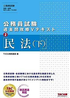 公務員試験 過去問攻略Vテキスト (2) 民法(下)