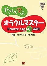 表紙: やさしく学ぶ オラクルマスター Bronze 11g SQL基礎I   NRIラーニングネットワーク株式会社