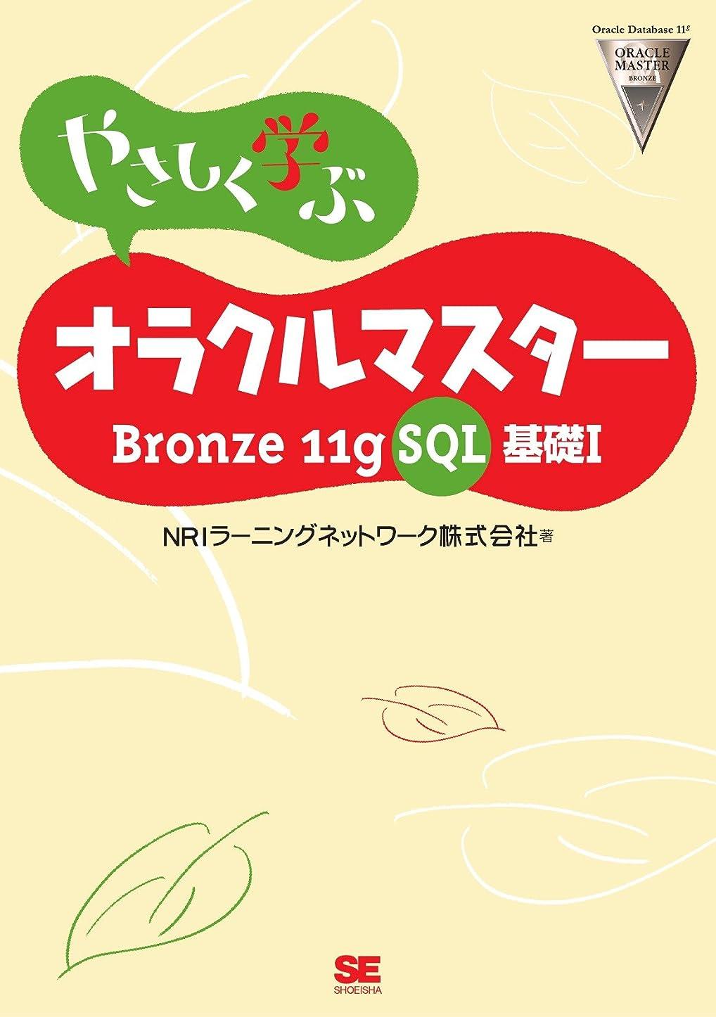 カレッジジュース修理工やさしく学ぶ オラクルマスター Bronze 11g SQL基礎I