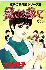 翔子の事件簿シリーズ!! 15 愛しさを抱いて (A.L.C. DX) Kindle版