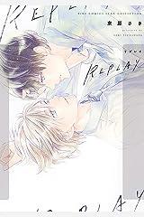 【電子限定おまけ付き】 REPLAY (バーズコミックス リンクスコレクション) Kindle版