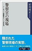 表紙: 警察官の現場 ノンキャリ警察官という生き方 (角川oneテーマ21) | 犀川 博正