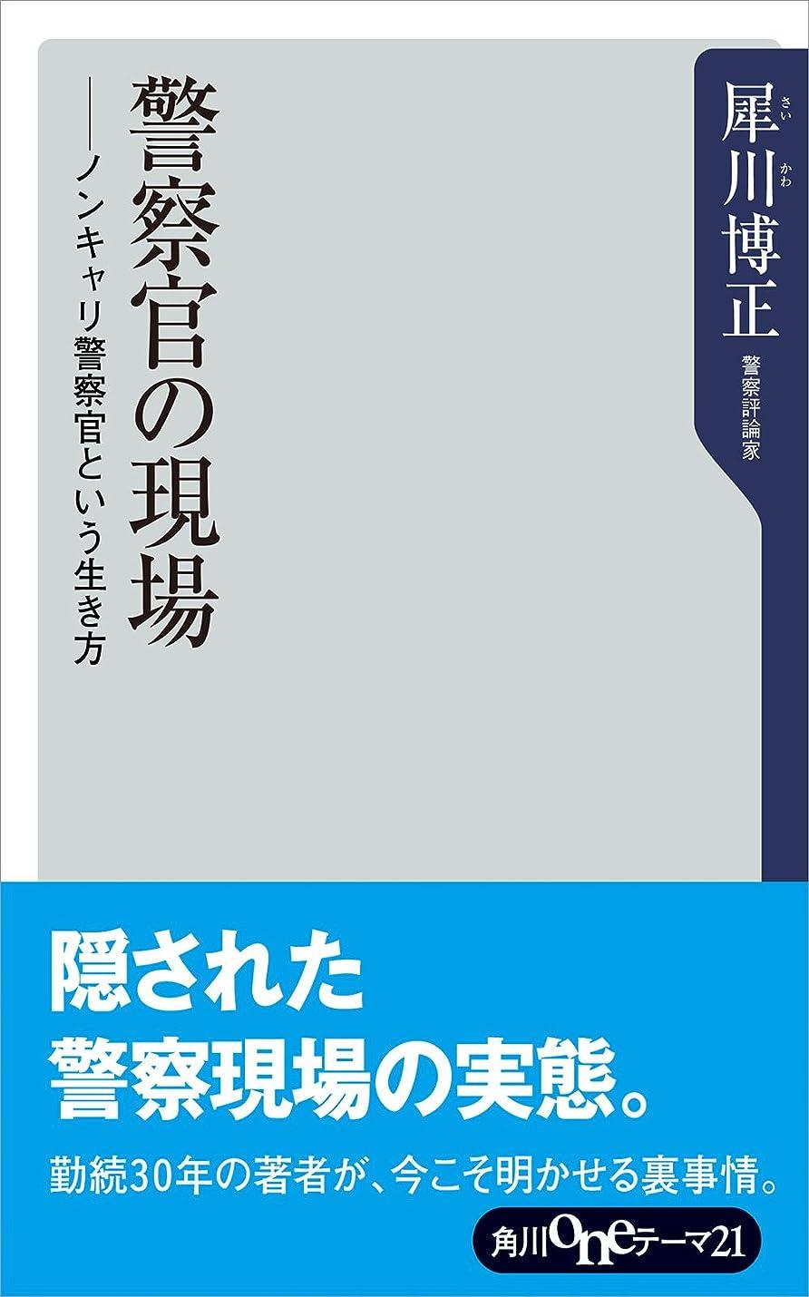 構想する象電子レンジ警察官の現場 ノンキャリ警察官という生き方 (角川oneテーマ21)