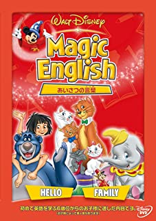 Magic English あいさつの言葉 [DVD]