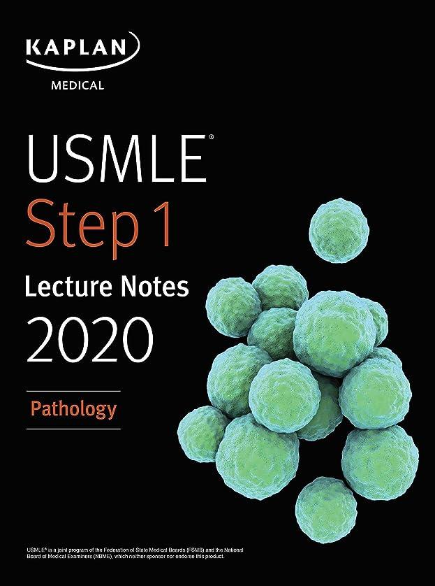 親指葉を集める長々とUSMLE Step 1 Lecture Notes 2020: Pathology (Kaplan Test Prep) (English Edition)