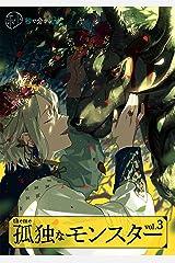 【秒で分かるBL】孤独なモンスター vol.3 Kindle版