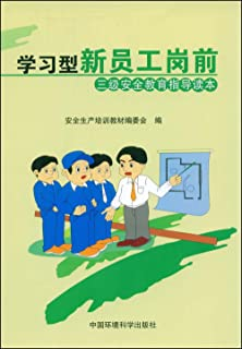 Learning new employees pre-job safety education guidance three Reading(Chinese Edition)