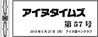 アイヌタイムズ57号(日本語版56号付)