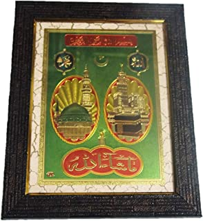 M A GIFTS Islamic Frames 86 inch (Allah, Muhammad, Mecca Madina, Ayatul Kursi, Kaba Door and Haza min Fazli Rabbi (Mecca Madina MashAllah 86)
