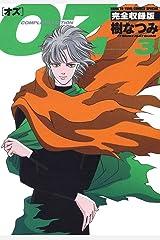 OZ 完全収録版 3 (花とゆめコミックス) Kindle版