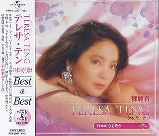 テレサ・テン 日本の心を歌う ベスト PBB-22