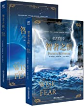 The Wise Man's Fear(Chinese Edition)