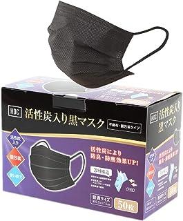 [Amazon限定ブランド] HOC 黒マスク 50枚 個包装 活性炭入り 3層構造 不織布 マスク 使い捨て