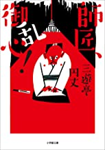 表紙: 師匠、御乱心! | 三遊亭円丈