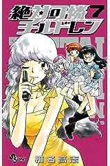 絶対可憐チルドレン(7) (少年サンデーコミックス) Kindle版