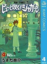 表紙: ピューと吹く!ジャガー モノクロ版 4 (ジャンプコミックスDIGITAL) | うすた京介