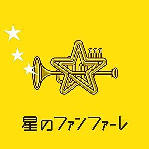 新しい地図 join ミュージック/星のファンファーレ