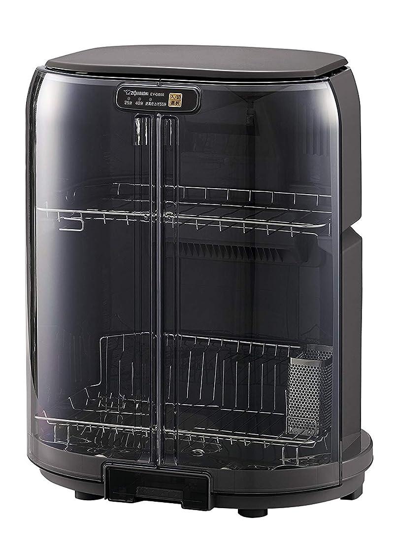 捧げるマージ兵隊象印 食器乾燥機 縦型 コンパクト グレー EY-GB50AM-HA