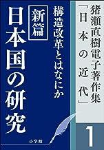 表紙: 猪瀬直樹電子著作集「日本の近代」第1巻 構造改革とはなにか 新篇 日本国の研究 | 猪瀬直樹