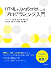 表紙: HTML+JavaScriptによるプログラミング入門 | シンカーズ・スタジオ 古金谷 博