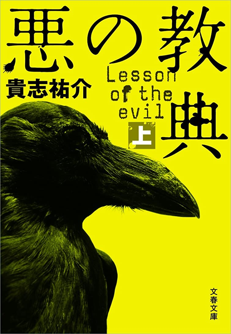 松明どちらかベリー悪の教典(上) (文春文庫)