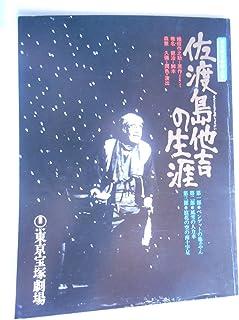 昭和60年公演パンフレット 佐渡島他吉の生涯 東京宝塚劇場 森繫久彌 安奈淳 田中好子 星由里子