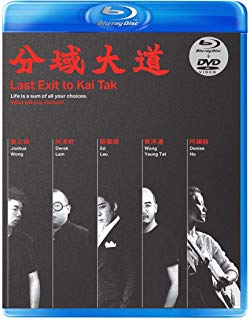Last Exit To Kai Tak (Region Free Blu-ray) (Hong Kong Version / English subtitled) 分域大道