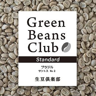 生豆倶楽部 コーヒー生豆 スタンダード 2kg ブラジル サントス No.2 17/18 プロのコーヒー生豆をご家庭で焙煎