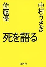 表紙: 死を語る (PHP文庫) | 中村 うさぎ