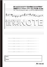 音楽ノート A4判 厚手用紙 12段 20枚 水平開き(ナカプリバイン) 3冊セット