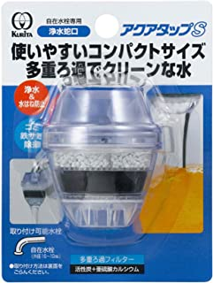 クリタック 蛇口用浄水器 簡易濾過蛇口 アクアタップ S7.5×4.3×10cmCQS-2048