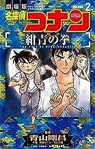 名探偵コナン 紺青の拳 (2) (少年サンデーコミックス)