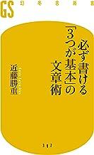 表紙: 必ず書ける「3つが基本」の文章術 (幻冬舎新書) | 近藤勝重