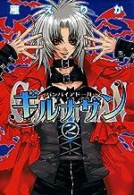 バンパイアドール・ギルナザン: 2 (ZERO-SUMコミックス)