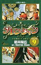 表紙: ダレン・シャン(9) (少年サンデーコミックス) | 新井隆広