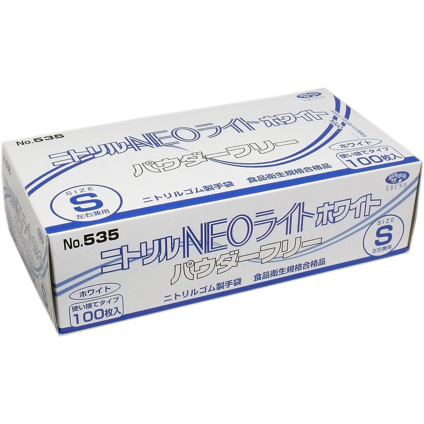 投票テロ自動化ニトリル手袋 NEOライト パウダーフリー ホワイト Sサイズ 100枚入【4個セット】