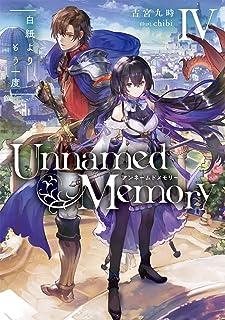 Unnamed Memory IV 白紙よりもう一度 (電撃の新文芸)