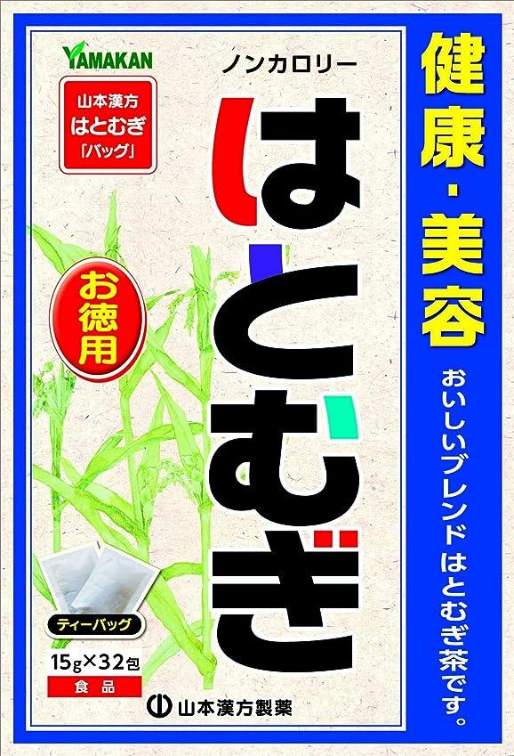 刺繍多様なキャンプ山本漢方製薬 徳用はとむぎ 15g×32包